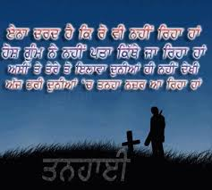 Heart Touching Punjabi Shayari 2016