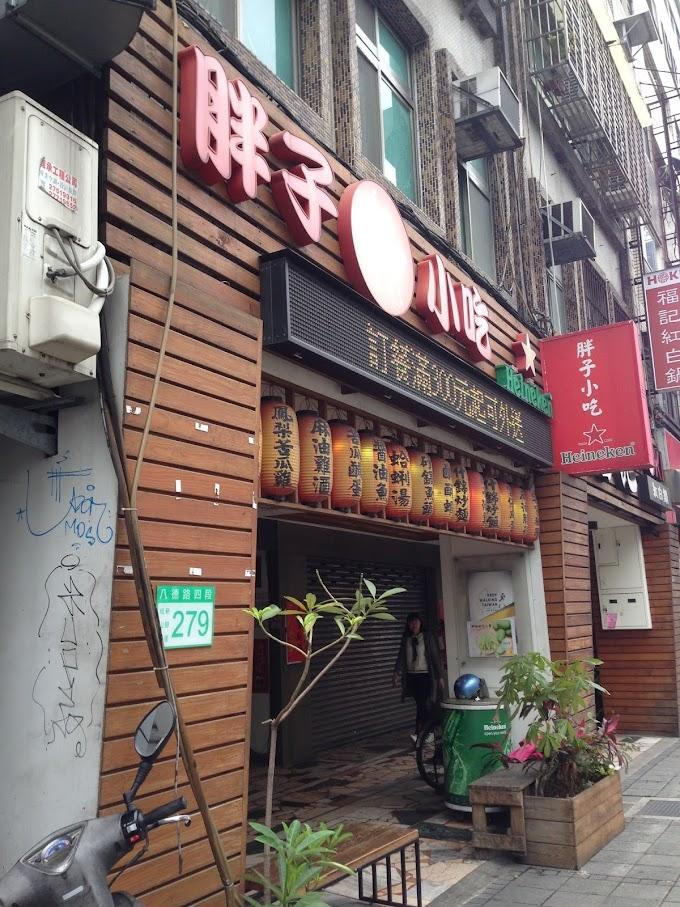 台北松山區熱炒【胖子小吃】八德店 平價美食 【改名為大亨小饌】
