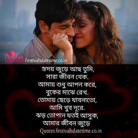 Instagram & Facebook Bangla Love Status Download