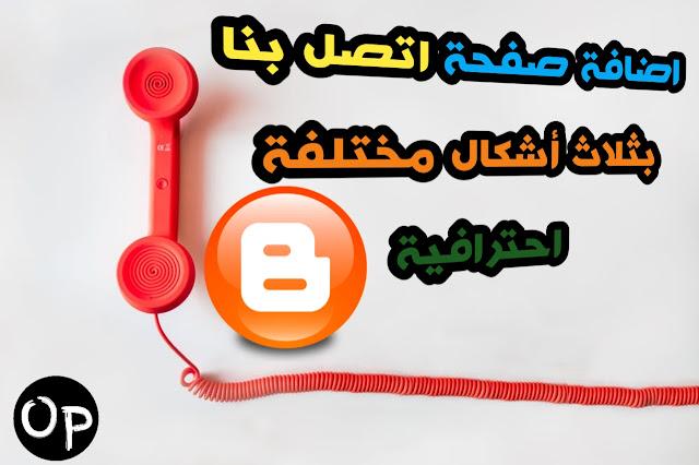 كيفية عمل صفحة اتصل بنا Contact Us بشكل احترافى لمدونة البلوجر