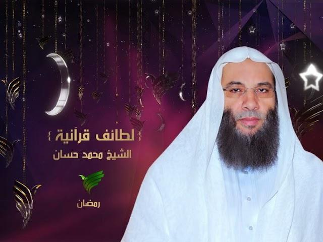 برنامج الشيخ محمد حسان في رمضان 2016 لطائف قرانية