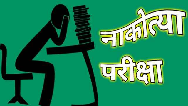 नकोत्या परीक्षा मराठी निबंध | Marathi essay on Nako tya Pariksha.