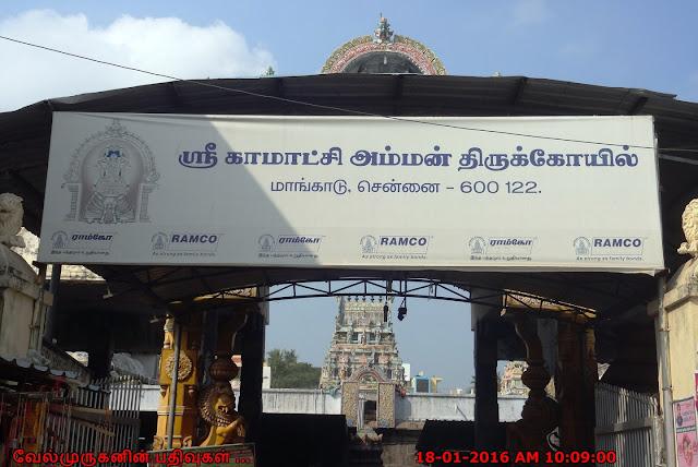 Kamakshi Amman Temple Mangaadu Chennai