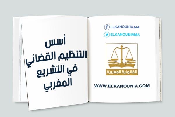 أسس التنظيم القضائي في التشريع المغربي