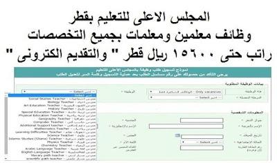 اعلان وظائف المجلس الاعلى للتعليم فى قطر 2016-2017 لجميع الجنسيات