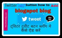 Twitter-tweet-widget-blog-me-kaise-add-kare
