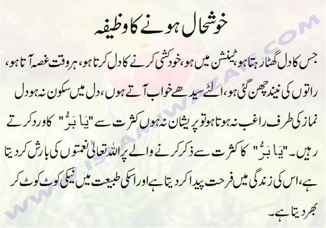 khush haal hone ka Wazifa