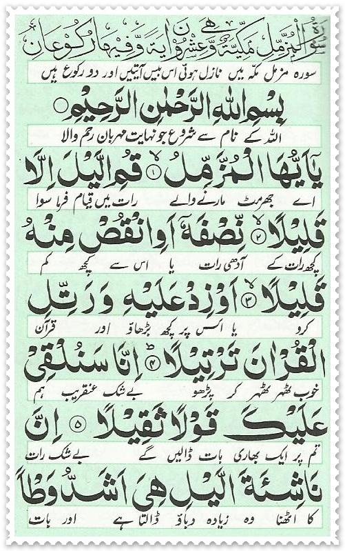 Surah Waqiah In English Pdf