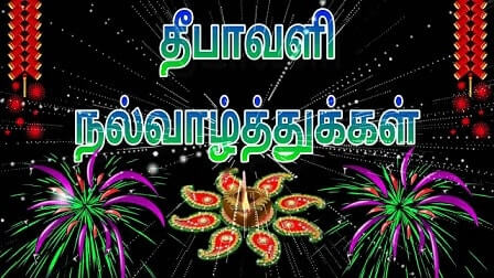 Tamil Happy Diwali wishes
