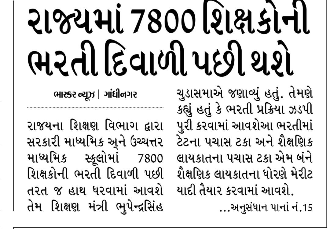 Rajya ma 7800 Shixakoni bharti Diwali Vacation bad karvama