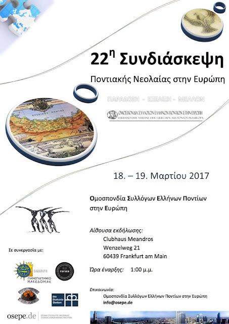 22η Συνδιάσκεψη Ποντιακής Νεολαίας στην Ευρώπη (Αναλυτικό πρόγραμμα)