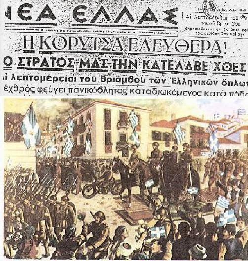 Απελευθέρωση της Κορυτσάς (22 Νοε 1940)