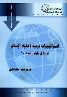 تحميل كتاب استراتيجيات غربية لاحتواء الإسلام pdf - باسم خفاجي
