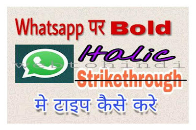 how to wright bold,italic,strikethrough on whatsapp