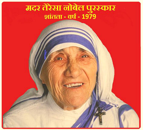 Life Story of Mother Teresa (Agnes)