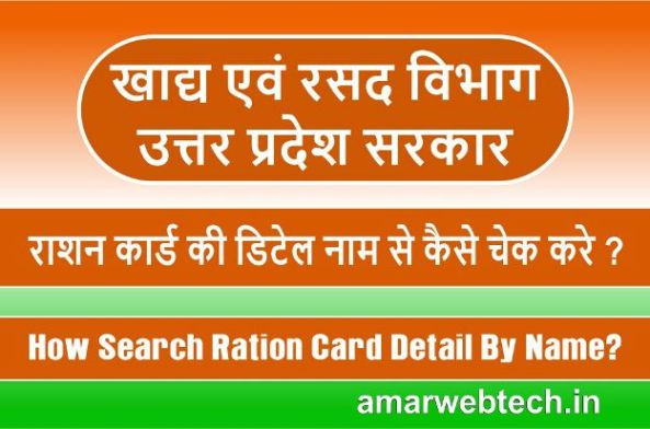 How to Search Ration Card Details By Name - U P Ration Card List