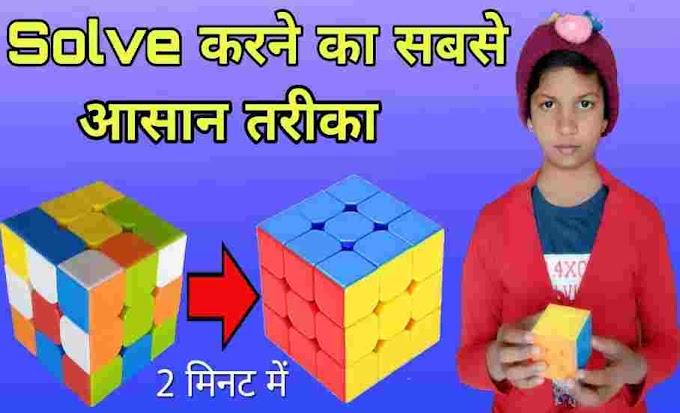 How to Solve 3x3x3 Rubik,s Cube !! क्यूब सोल्व करने का सबसे आसान फॉर्मूला