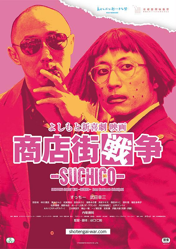 Sinopsis Shopping Street War ~Suchico~ from Yoshimoto Shinkigeki (2017) - Film Jepang