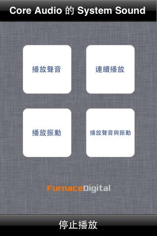 Furnace iOS 程式設計中文學習網站: Core Audio 的System Sound