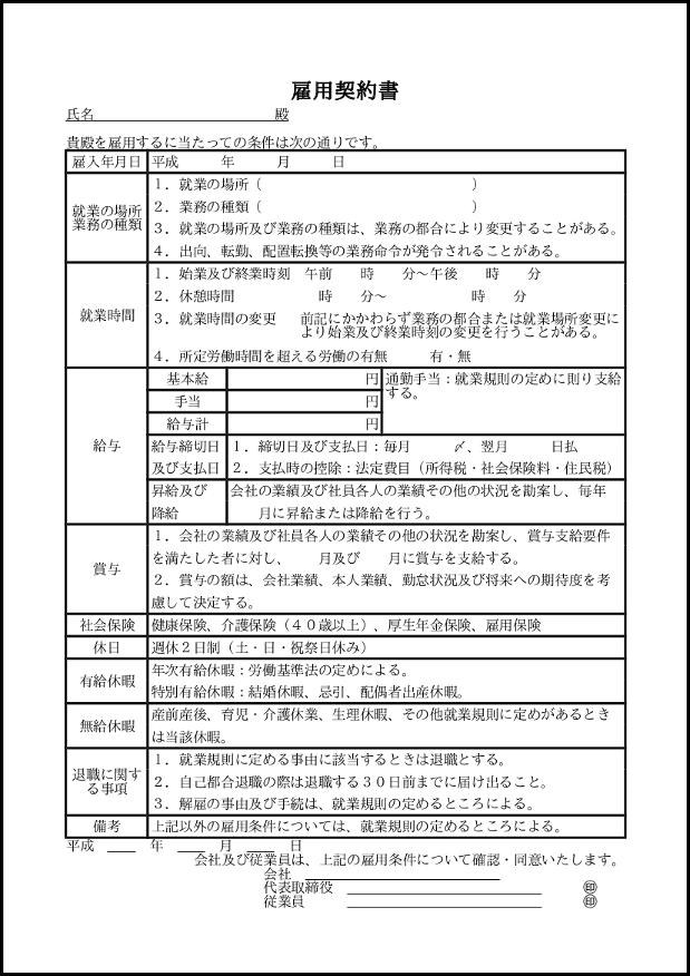 雇用契約書 002