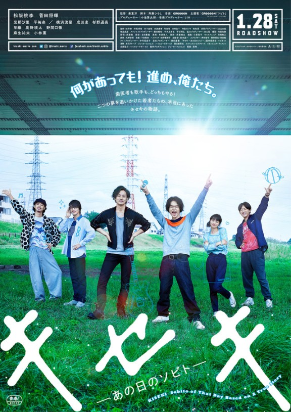 http://www.yogmovie.com/2018/03/kiseki-sobito-of-that-day-kiseki-ano-hi.html