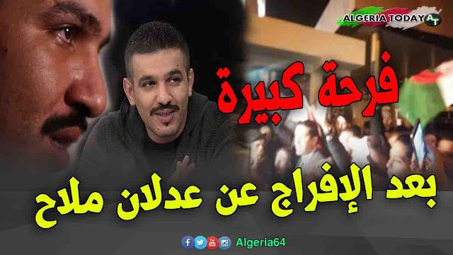 عاجل ... الإفراج عن الصفي عدلان ملاح و فرحة كبيرة وسط عائلته و محبيه