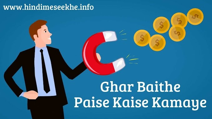 Ghar Baithe Kaise Kamaye | How To Earn Money From Home