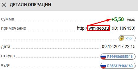 Выплата wmseo - русские буксы