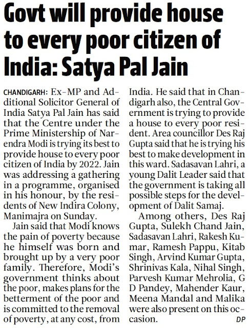 Govt will provide house to every poor citizen of India : Satya Pal Jain