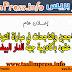 إعلان لأكاديمية جهة الدار البيضاء سطات للناجحين بمباريات التوظيف بموجب عقود