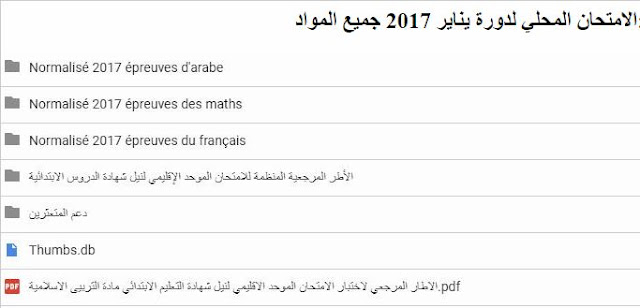 المستوى السادس :الامتحان المحلي لدورة يناير 2017 جميع المواد