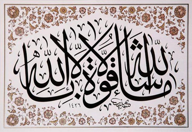 Category Seni Kaligrafi Islam