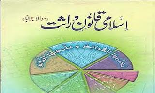 Islami Qanoon e Virasat [Urdu Quiz Book of Islamic Inheritance] Islami Qanoon e Virasat  ==Questions and Answers about Islamic Inheritance in Urdu