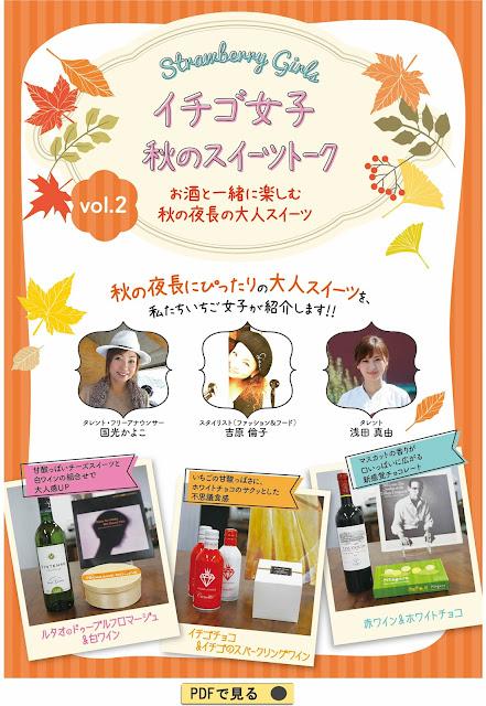 http://www.kstudio-mam.com/ichigo_2.pdf