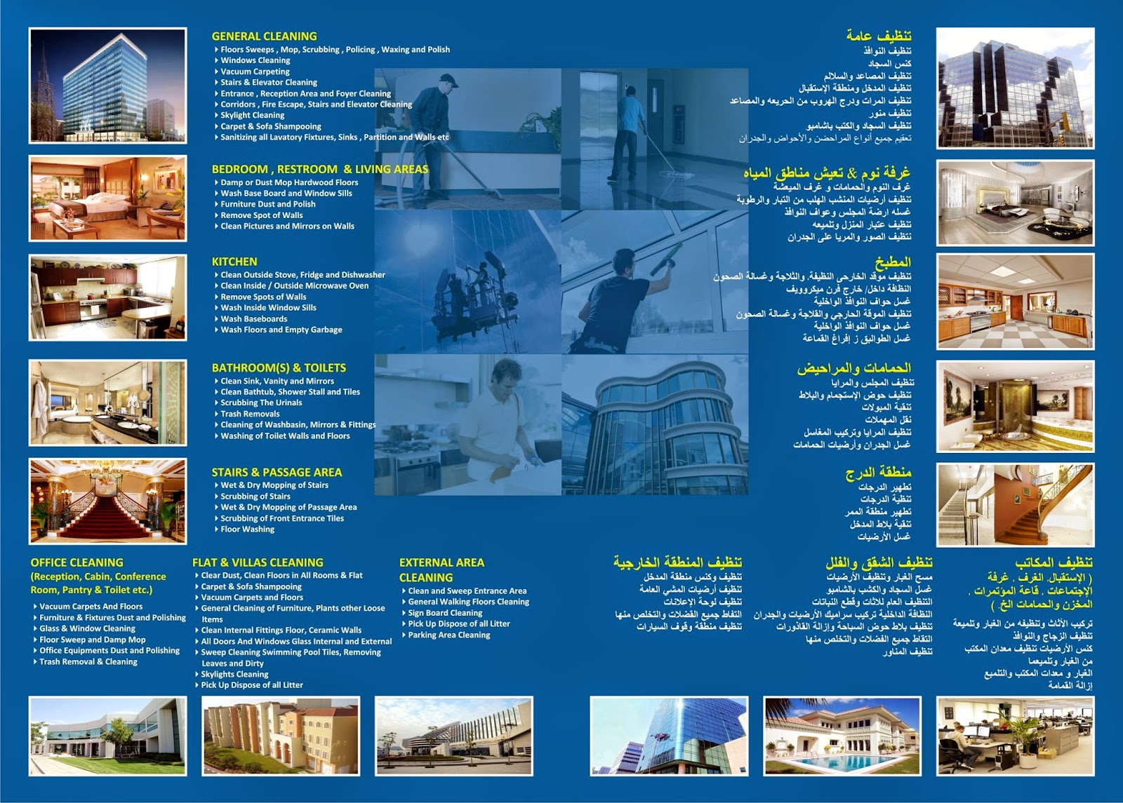 Madinat Al LULU Cleaning Service - Brochure & Visiting Cards | YES