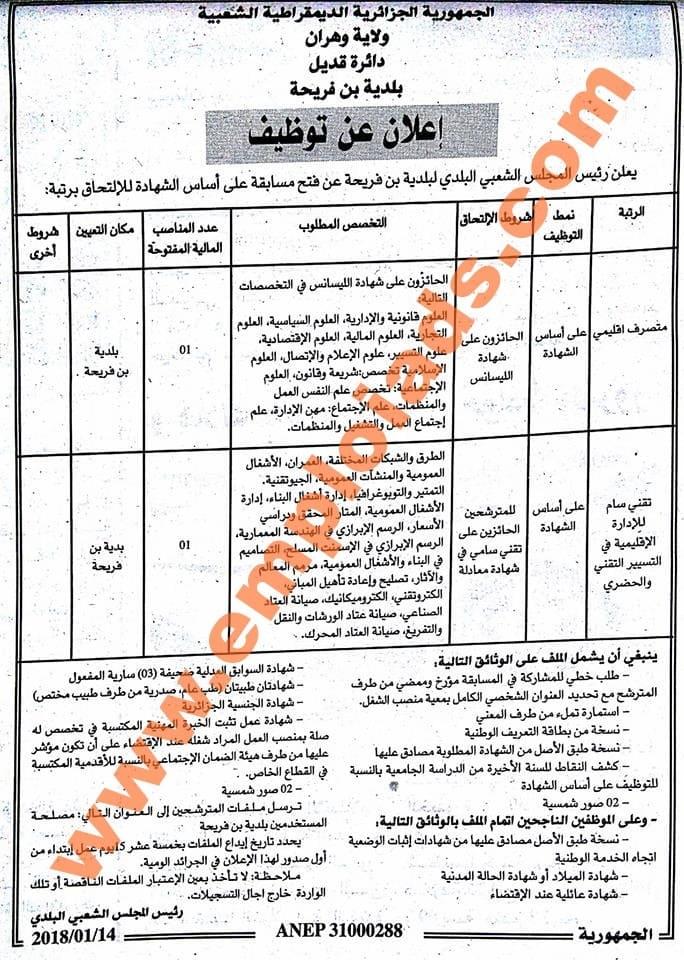 اعلان مسابقة توظيف ببلدية بن فريحة ولاية وهران جانفي 2018