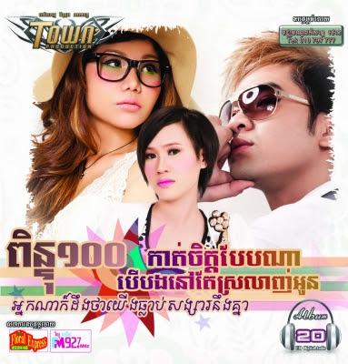 Town CD Vol 20