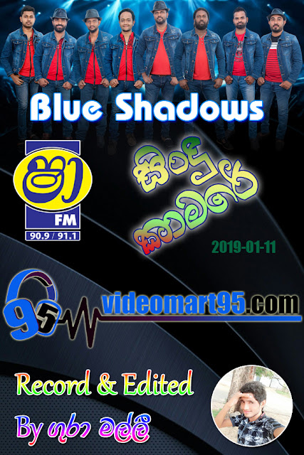 SHAA FM SINDU KAMARE WITH BLUE SHADOWS 2019-01-11