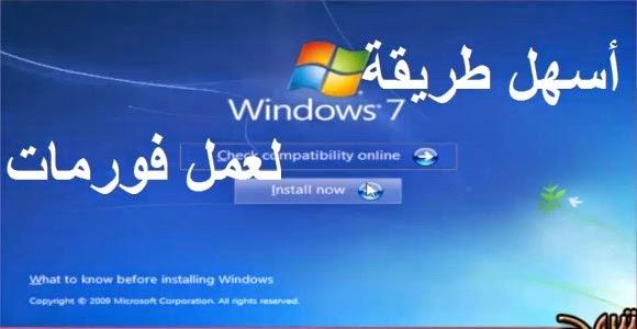عمل فورمات للكمبيوتر و تنصيب ويندوز Windows بدون Dvd أو Usb