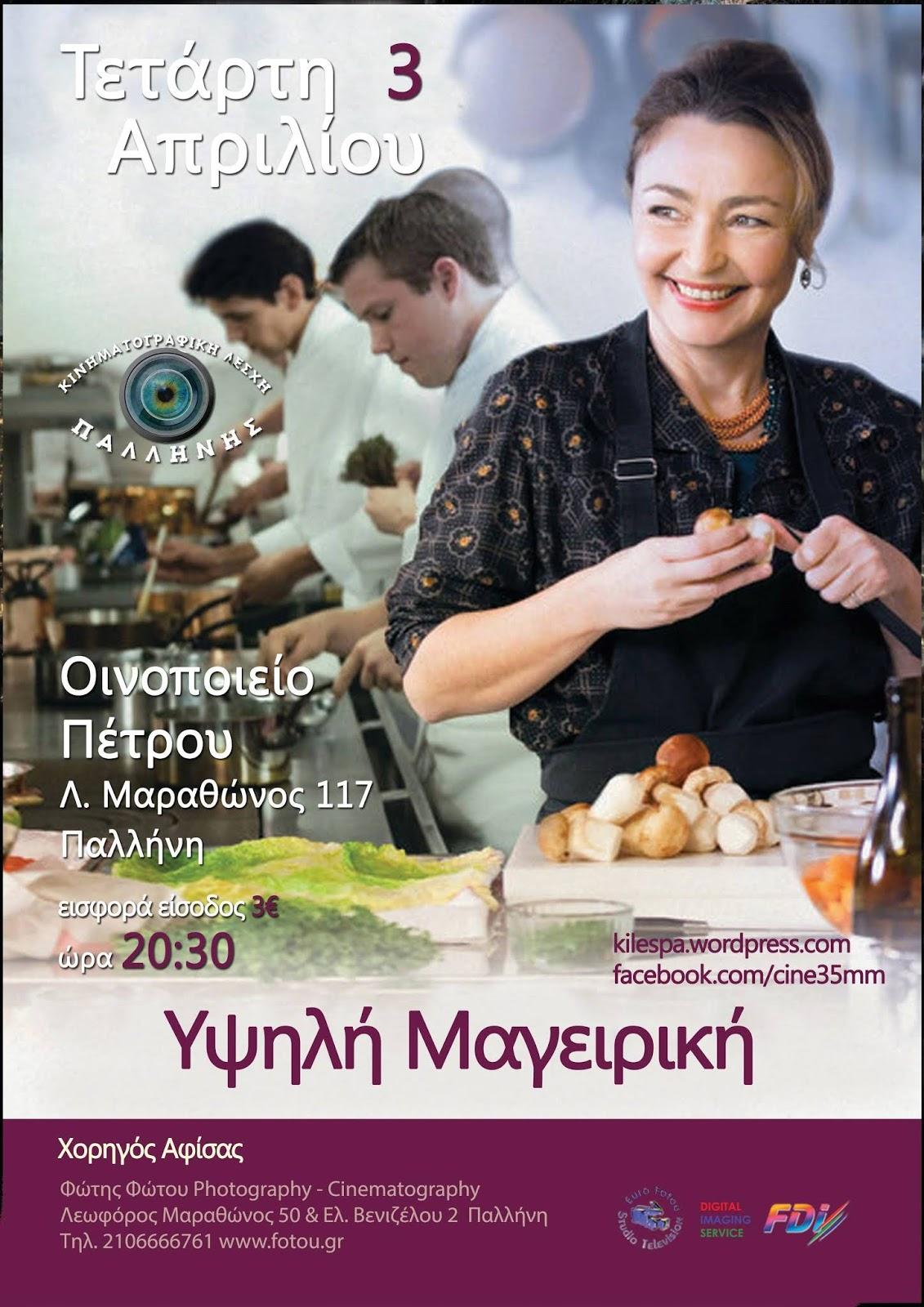b11d3418e07 Υψηλή Μαγειρική (Les Saveurs du Palais), στην Κινηματογραφική Λέσχη Παλλήνης