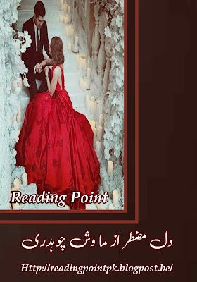 dil e muzter novel by alia bukhari