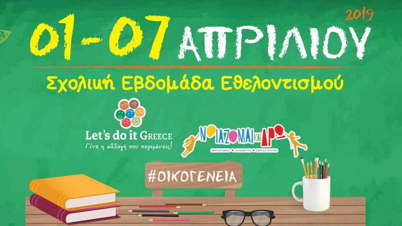 Μαθητές, εκπαιδευτικοί και οικογένεια σε μια εβδομάδα εθελοντισμού για όλη την Ελλάδα!