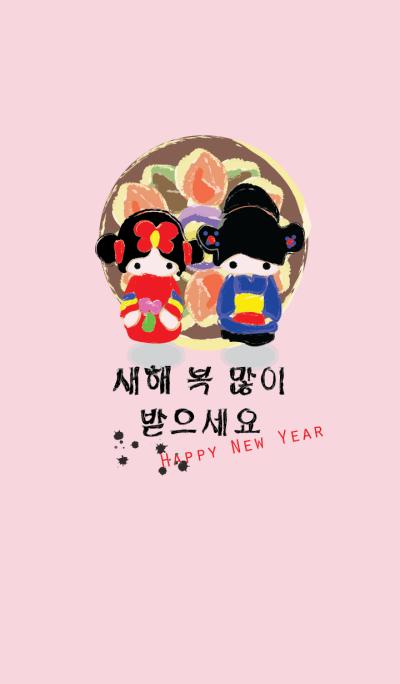 สุขสันต์และสวัสดีปีใหม่เกาหลี