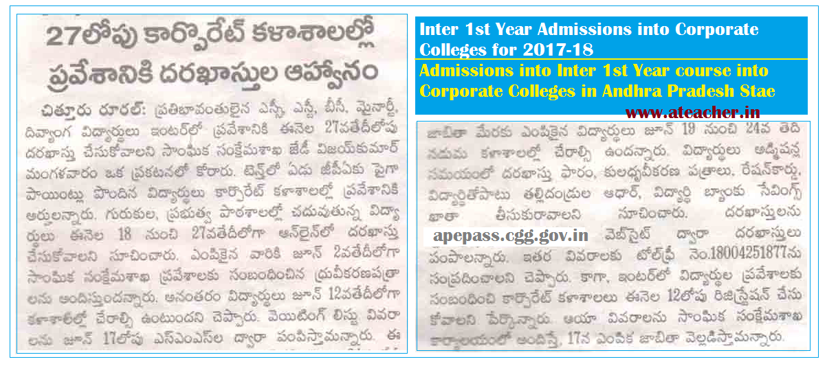Inter 1st Year Admissions into Corporate Colleges for 2017-18,Admissions into Inter 1st Year course into Corporate Colleges in Andhra Pradesh Stae