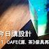 今時今日講設計|LAAB x T · CAFE《源.茶》傢具再生企劃