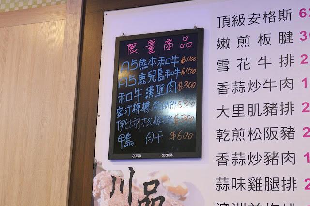 台南川品鐵板燒