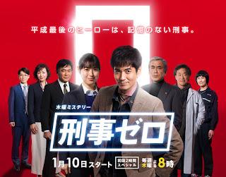 Seorang Detektif Yang Sangat Baik Di Kyoto Sinopsis Detective Zero (2019) Jepang: Seorang Detektif Yang Sangat Baik Di Kyoto