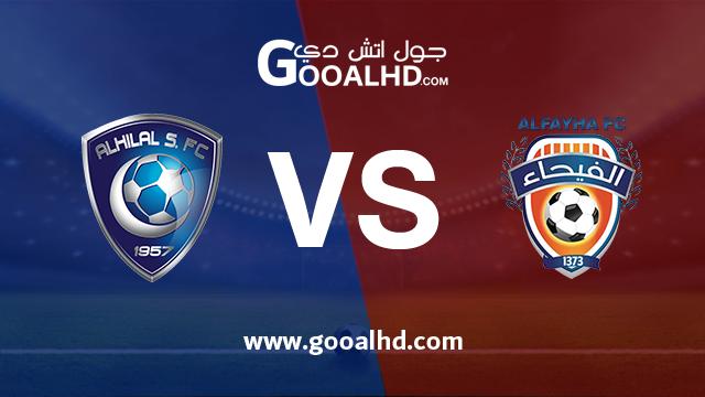 يلا شوت الجديد مشاهدة مباراة الهلال والفيحاء بث مباشر بتاريخ 27-01-2019 الدوري السعودي