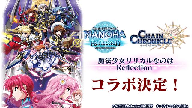 「魔法少女リリカルなのは Reflection × チェインクロニクル3」コラボ決定!