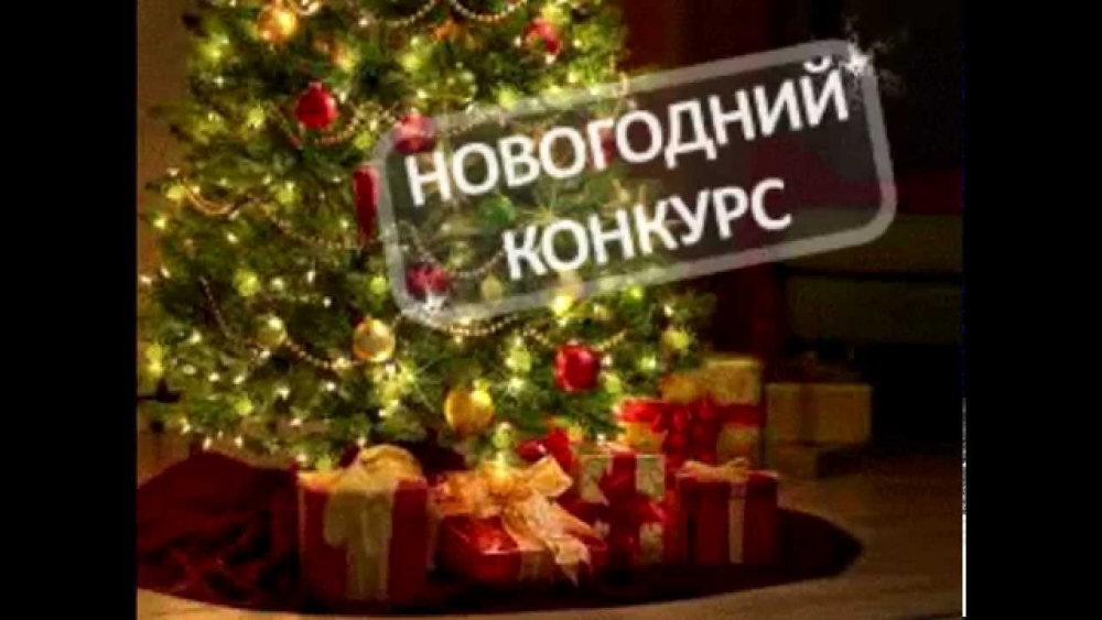 Картинки, конкурс новогодние картинки